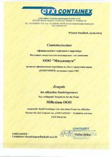 Сертификат партнера Containex